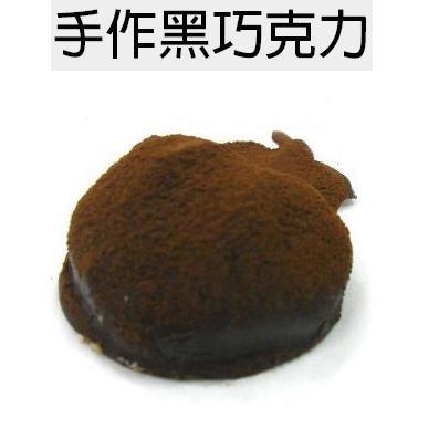 無糖手作巧克力-黑巧克力10顆